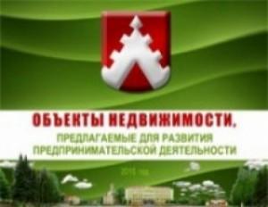Аб\'екты нерухомай маёмасці Чачэрскага раёна, якія падлягаюць продажу